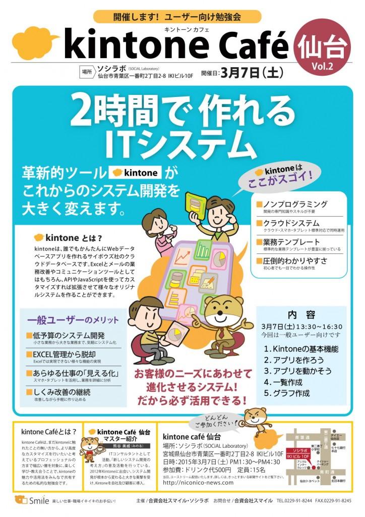 kintonecafe'仙台Vol2_1