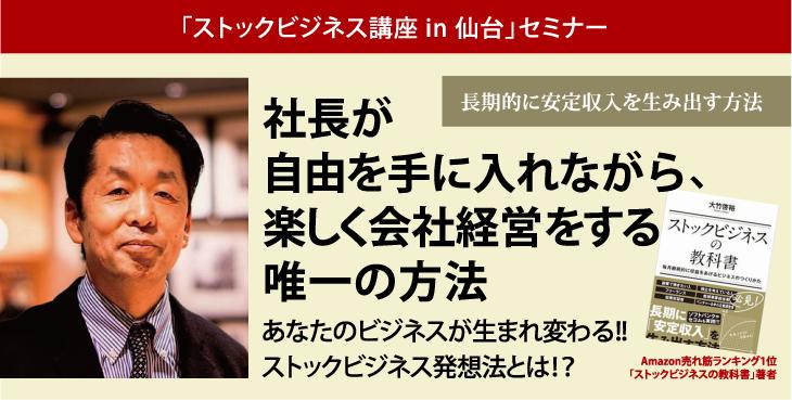 ストックビジネス講座in仙台セミナー6/17(金)14:00-16:30