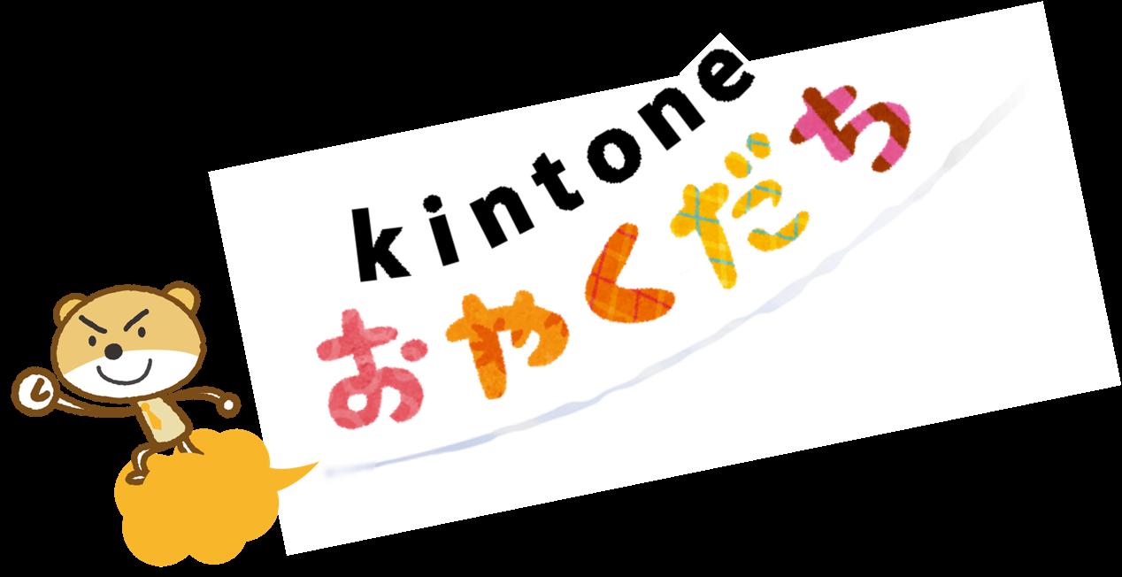 kintone%e3%81%8a%e5%bd%b9%e7%ab%8b%e3%81%a1