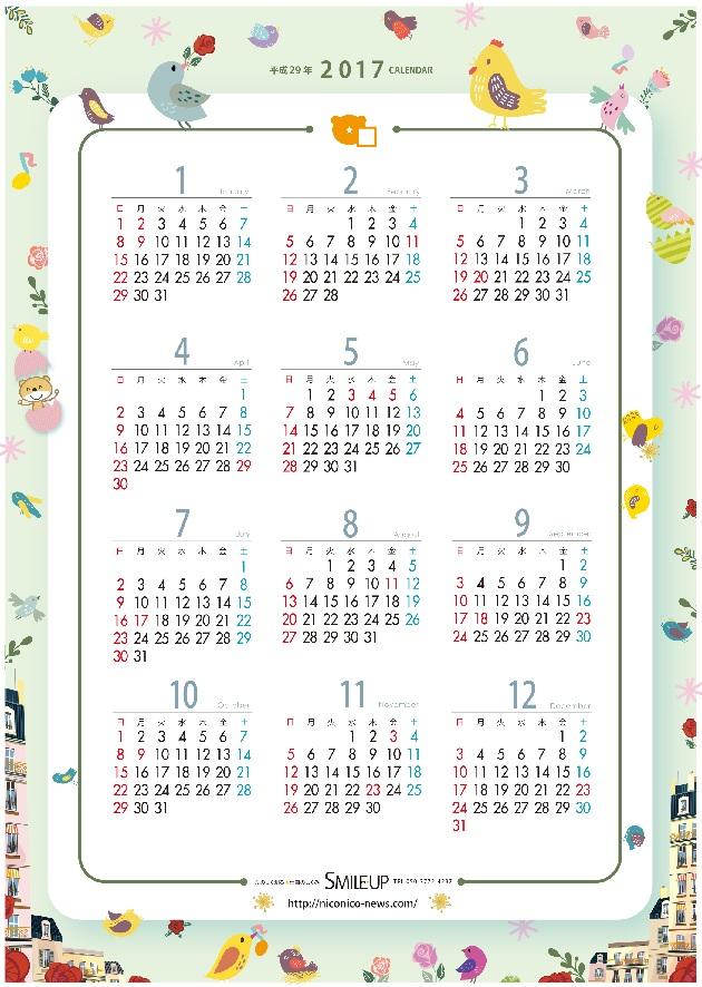 2017年カレンダー完成 きっとすまいる新聞 スマイル