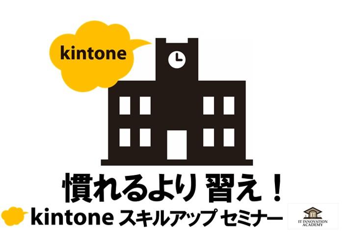 kintoneスキルアップセミナー
