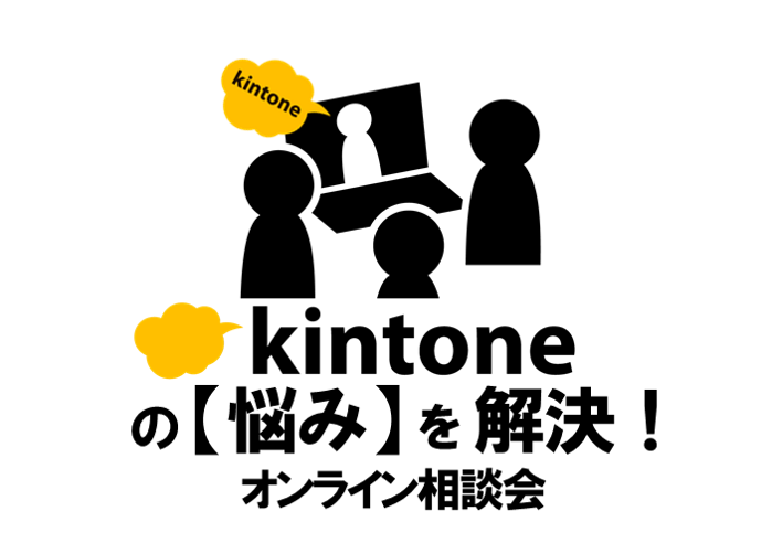 kintone相談会